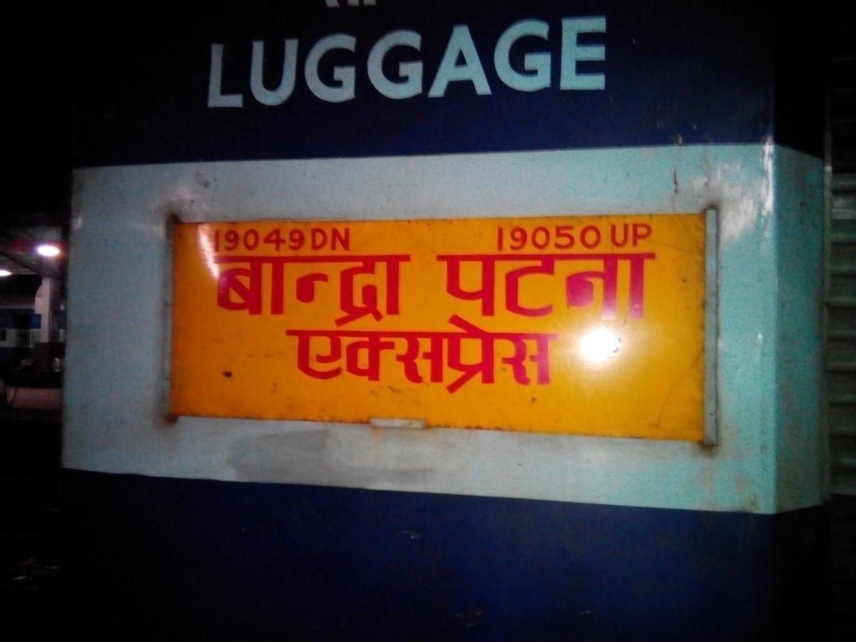 Image result for बांद्रा पटना एक्सप्रेस