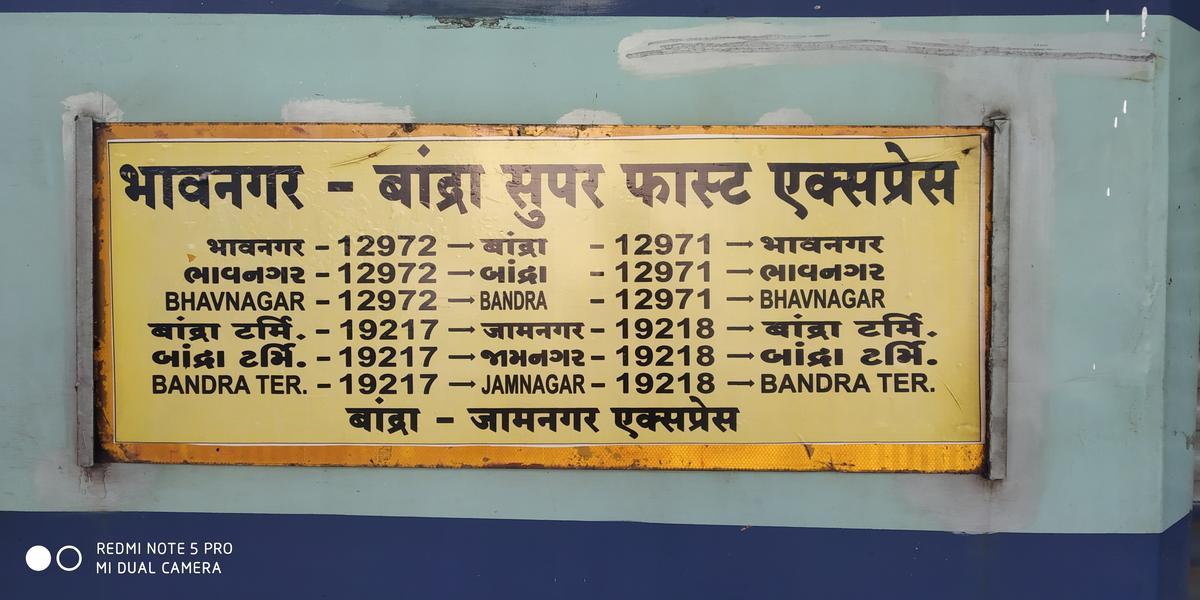19218/Saurashtra Janta Express (PT) - Jamnagar to Bandra