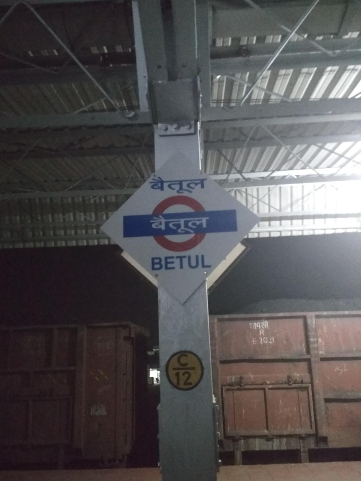 Bhandarkund to betul train live status