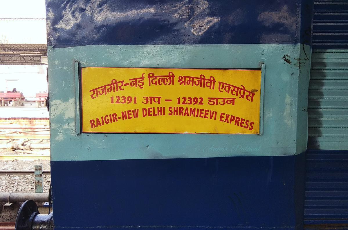 12392/Shramjeevi SF Express (PT) - New Delhi to Patna ECR/East