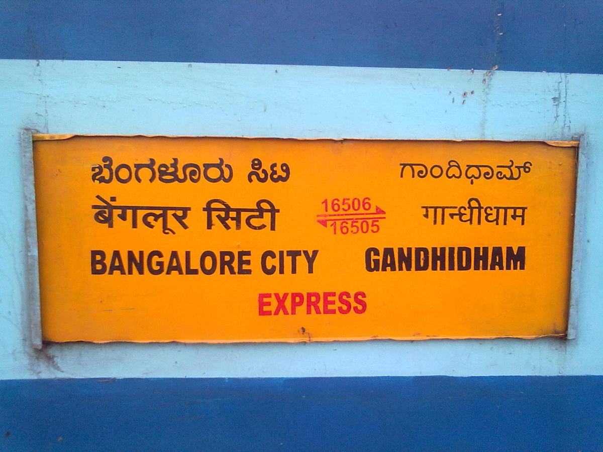 16506/KSR Bengaluru - Gandhidham Express (PT) - Bangalore to Gandhidham  SWR/South Western Zone - Railway Enquiry