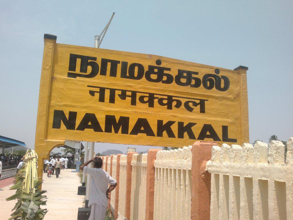 namakkal name க்கான பட முடிவு