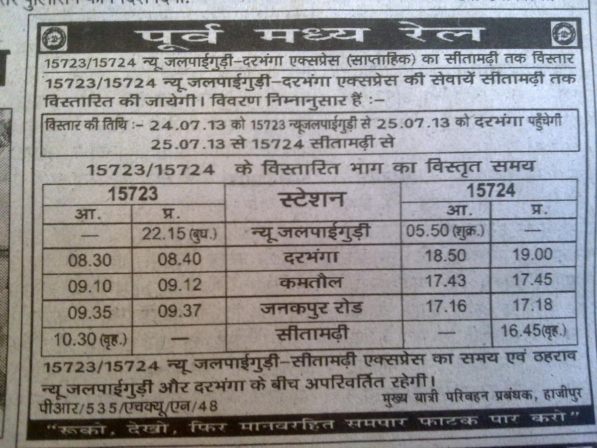 15723/Nw Jlpgr extended up to Sitamarhi