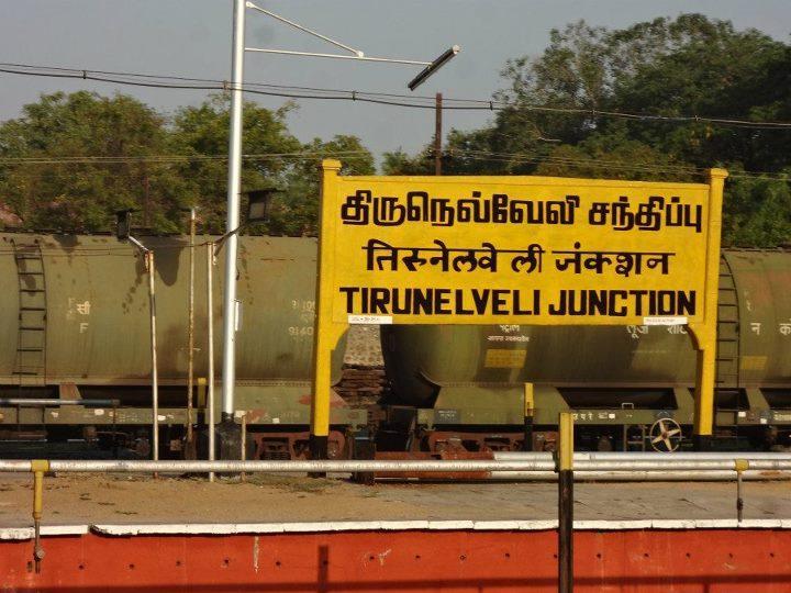 thirunelveli க்கான பட முடிவு