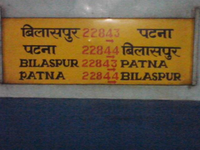 Patna - Bilaspur Superfast Express/22844 Time Table/Schedule: Patna to  Bilaspur SECR/South East Central Zone - Railway Enquiry