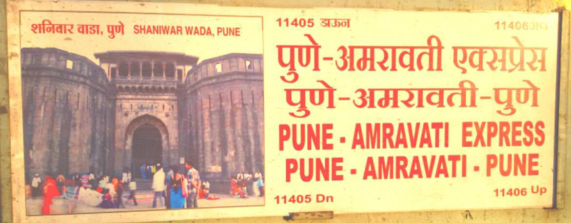 11405/Pune - Amravati Express (PT) - Pune to Terminal CR/Central
