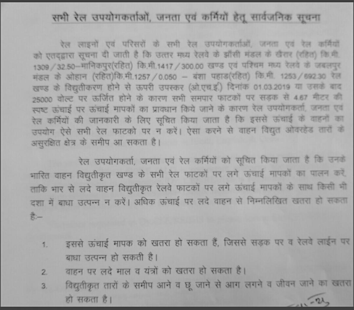 Khairar Railway Station Forum/Discussion - Railway Enquiry