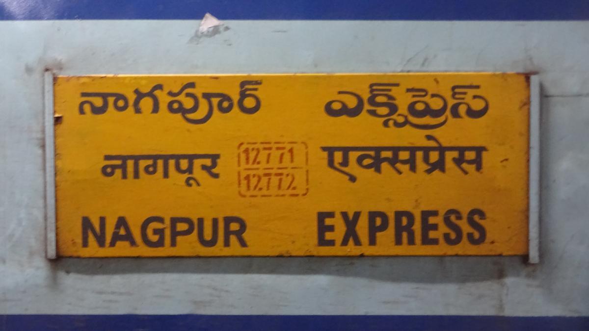 12771/Secunderabad - Nagpur SF Express (PT) - Secunderabad