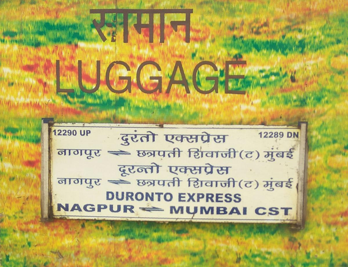 Mumbai CSMT - Nagpur Duronto Express/12289 Picture & Video Gallery -  Railway Enquiry