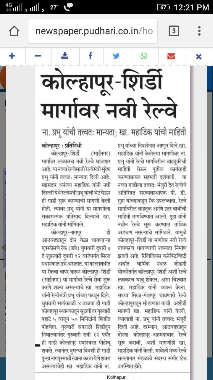 Pudhari epaper today's pudhari marathi daily newspaper.