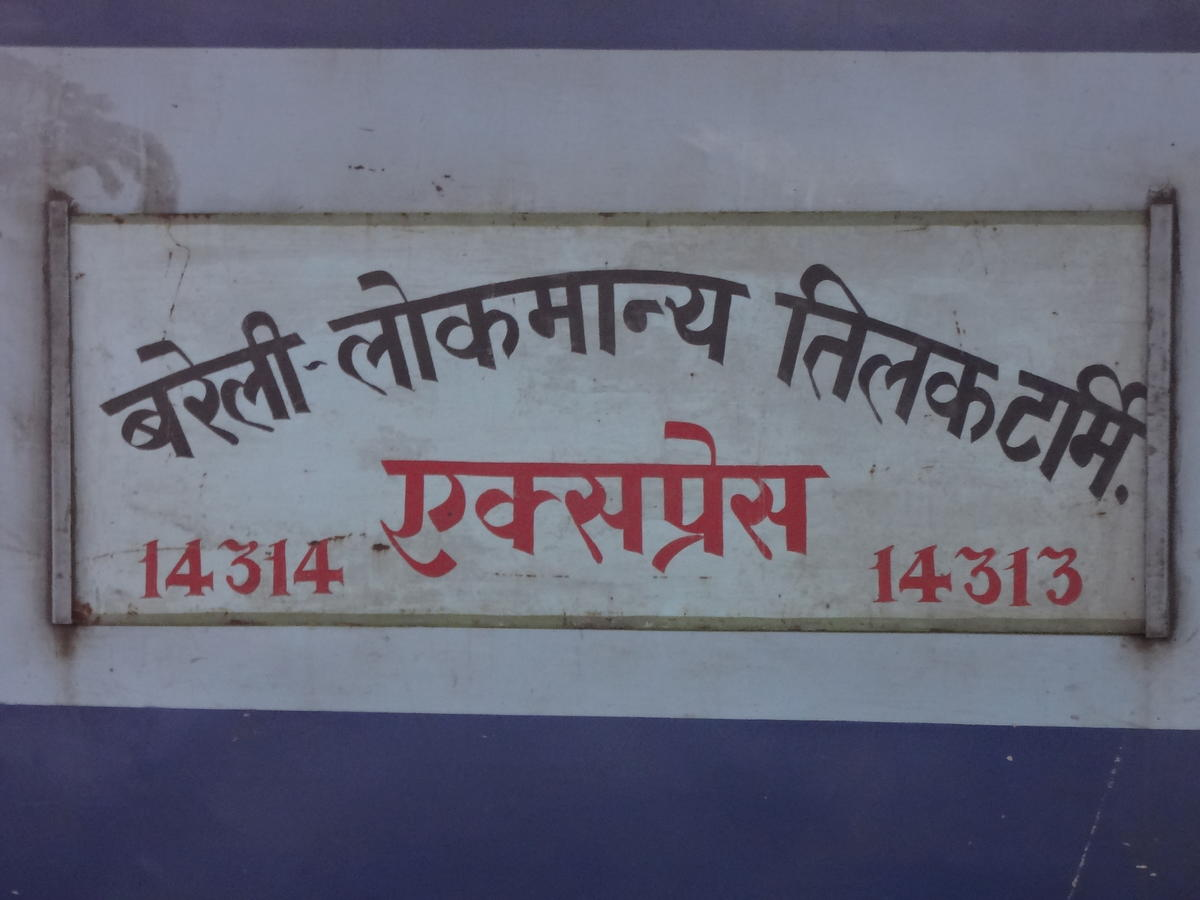 14314/Bareilly - Mumbai LTT Weekly Express - Kalyan to Thane