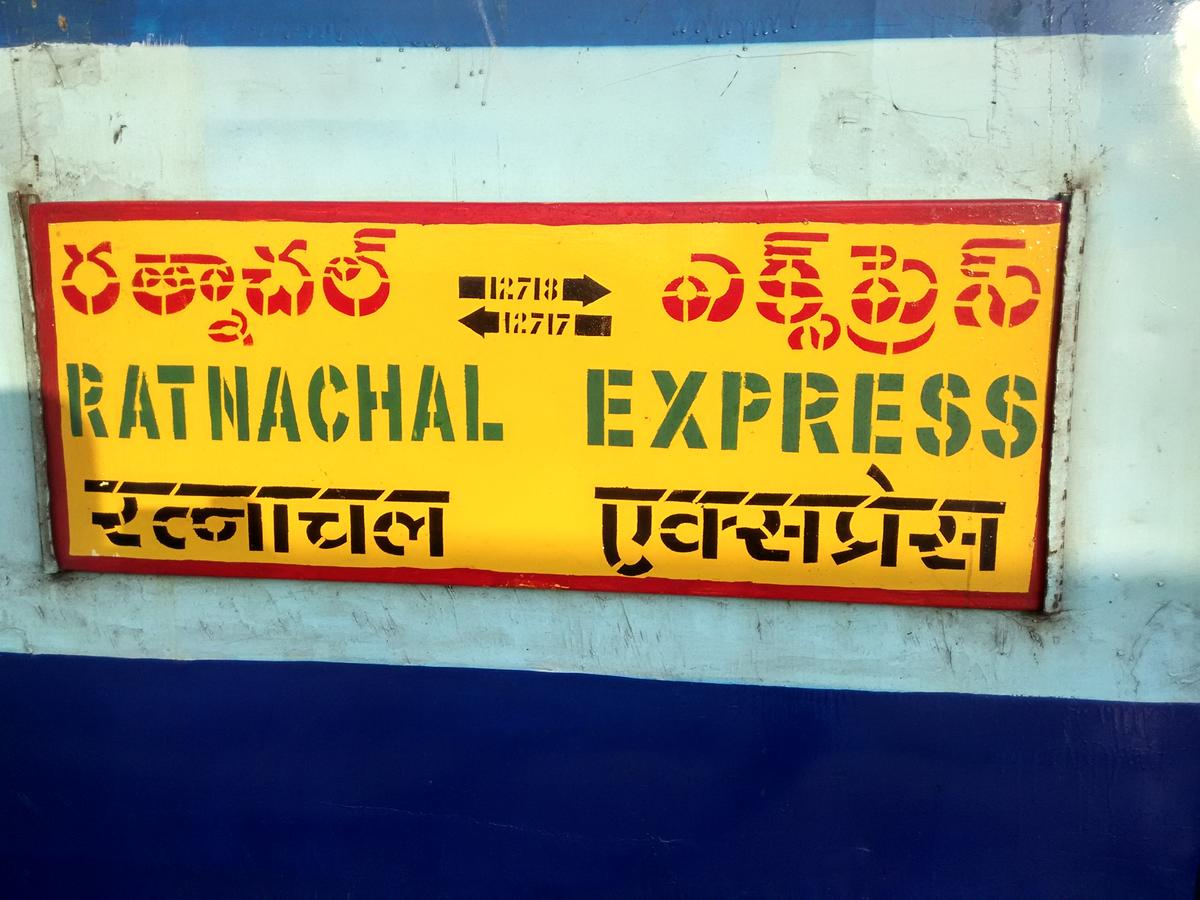 Ratnachal SF Express/12717 Time Table/Schedule: Visakhapatnam to Vijayawada  SCR/South Central Zone - Railway Enquiry
