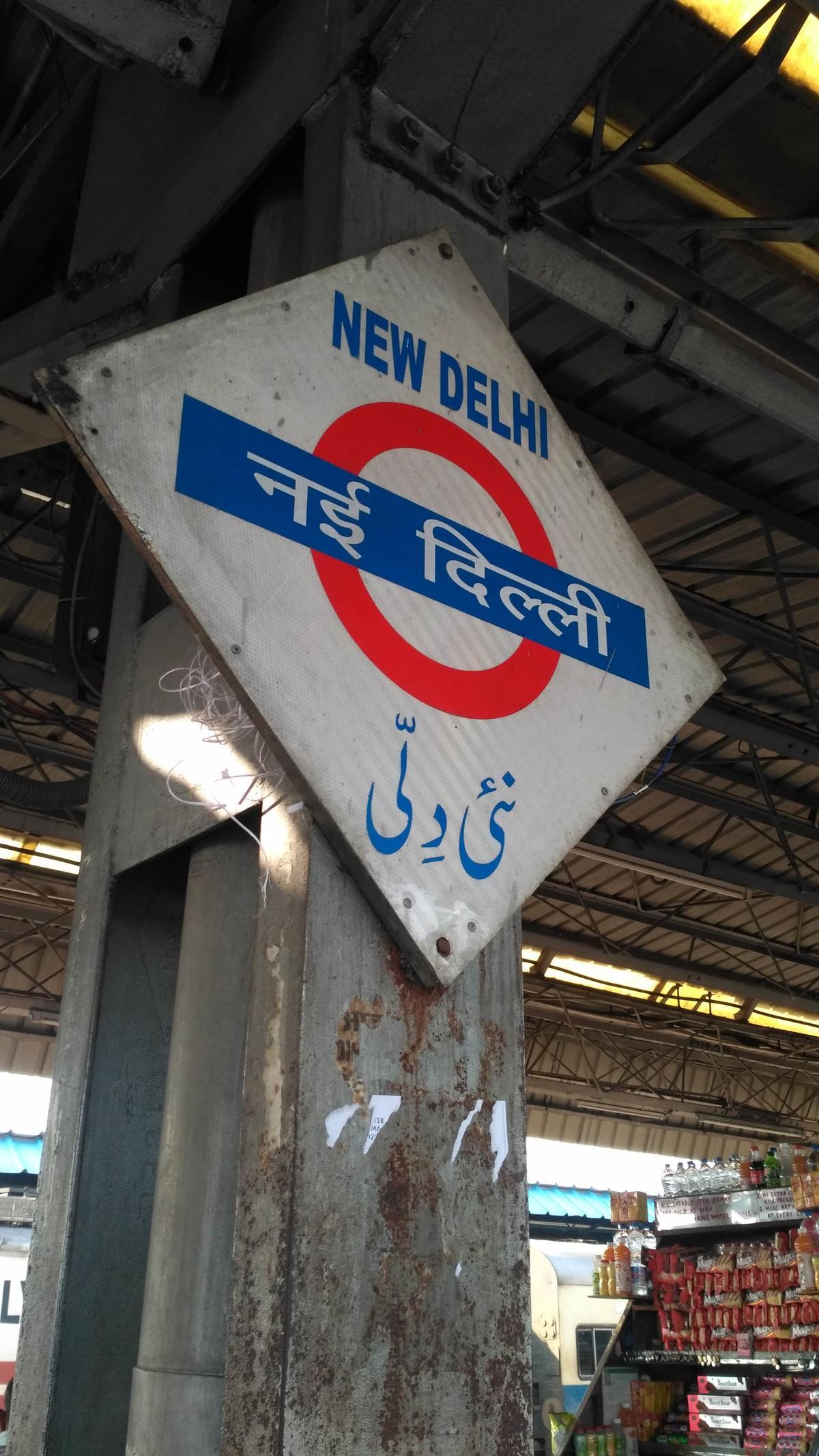 New Delhi to Lucknow Junction NER: 54 Trains, Shortest