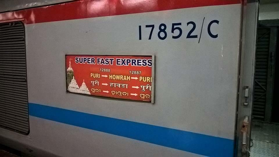 12888/12887 Puri -Howrah weekly superfast express too converted to LHB.