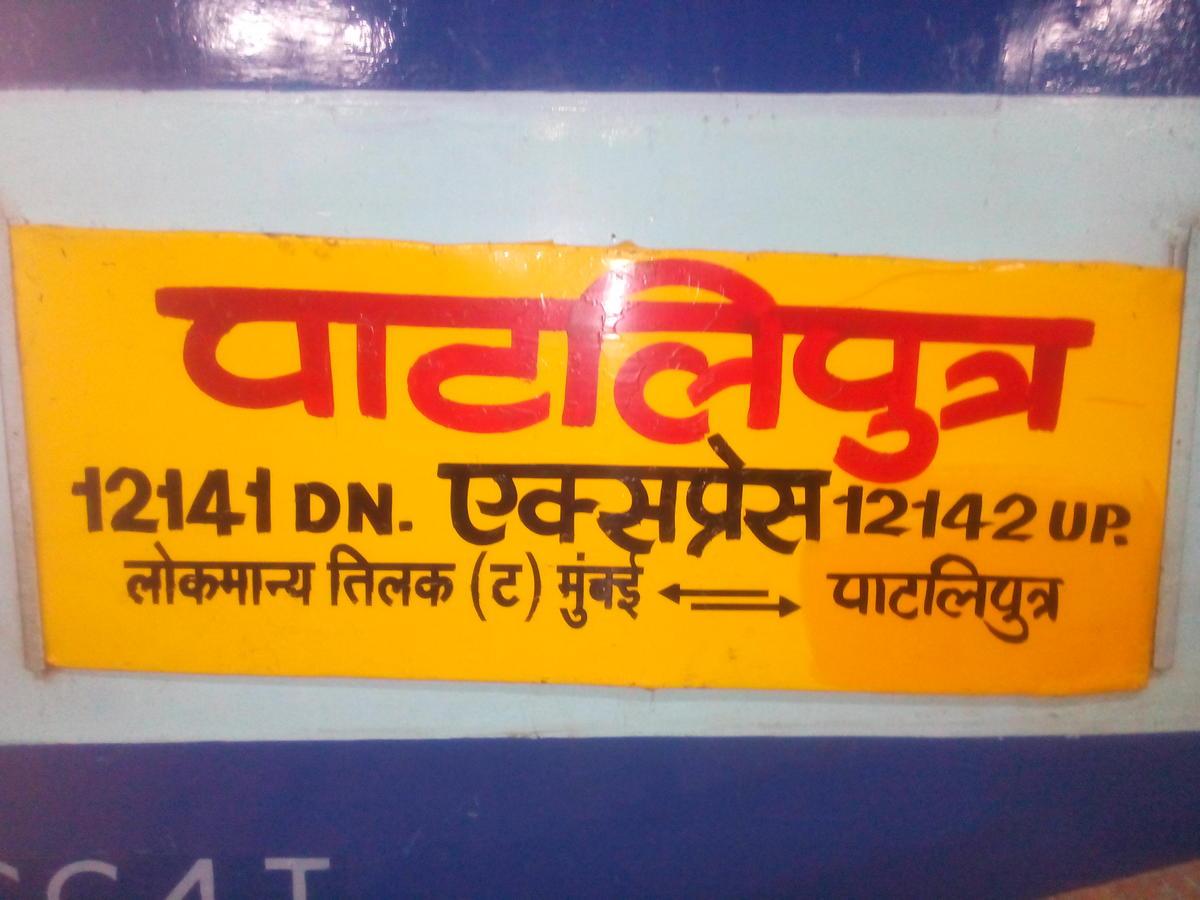 Patliputra - Mumbai LTT SF Express (PT)/12142 IRCTC  Reservation/Availability Enquiry: Patliputra/PPTA to Lokmanya Tilak/LTT -  Railway Enquiry