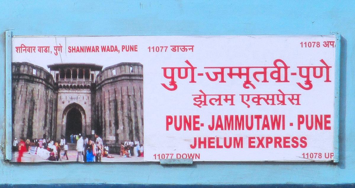 11077/Jhelum Express (PT) - Mathura to New Delhi CR/Central Zone - Railway  Enquiry