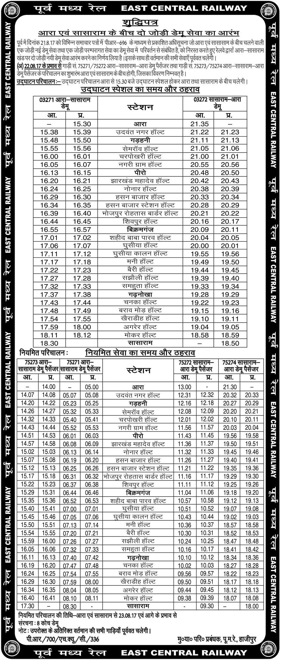 2387089-0: Time table has been changed for train No 75271/Ara ...