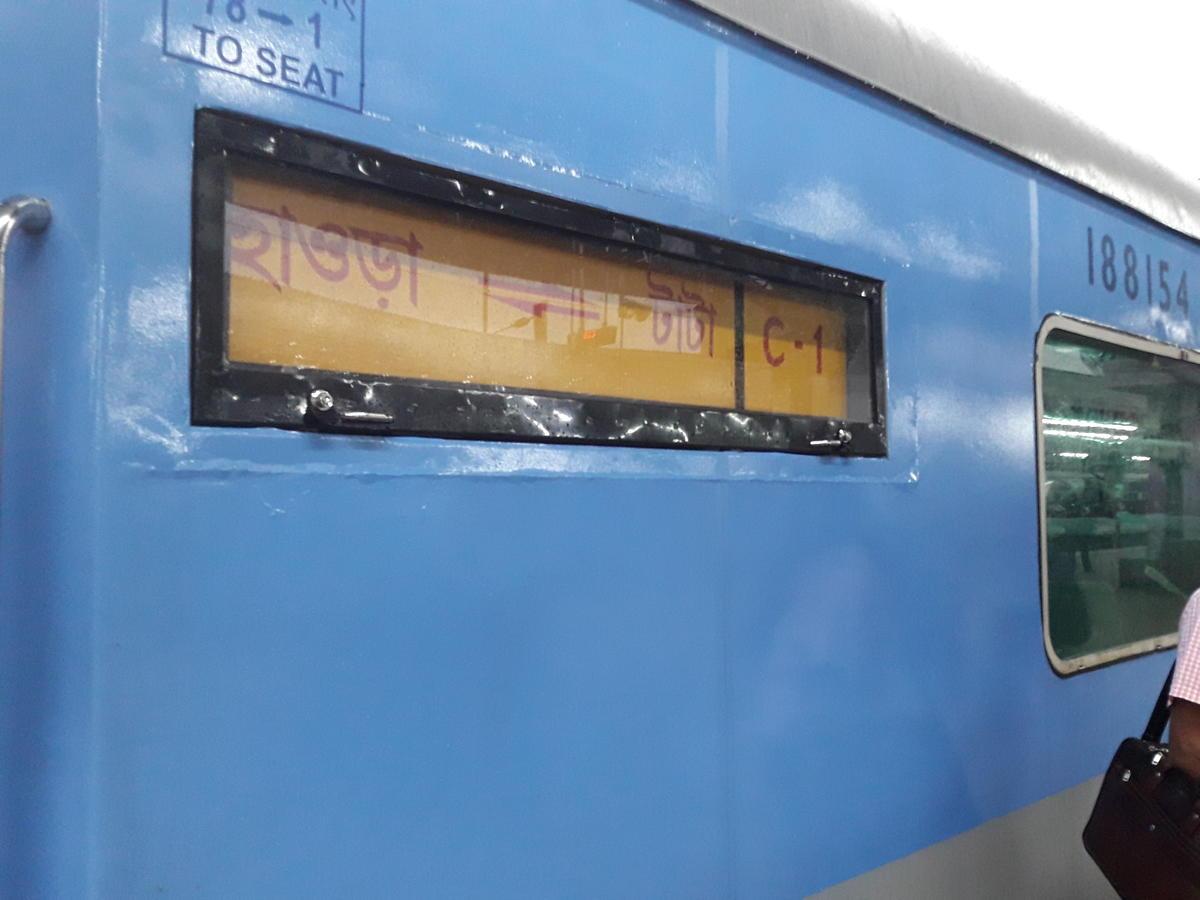 6/Tata Steel Express - Howrah to Tatanagar SER/South Eastern