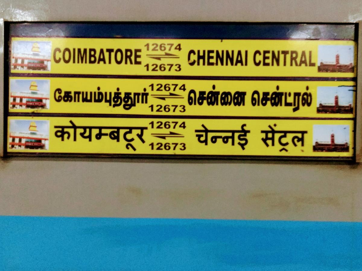 12673/Cheran SF Express (PT) - MGR Chennai to Coimbatore Main SR