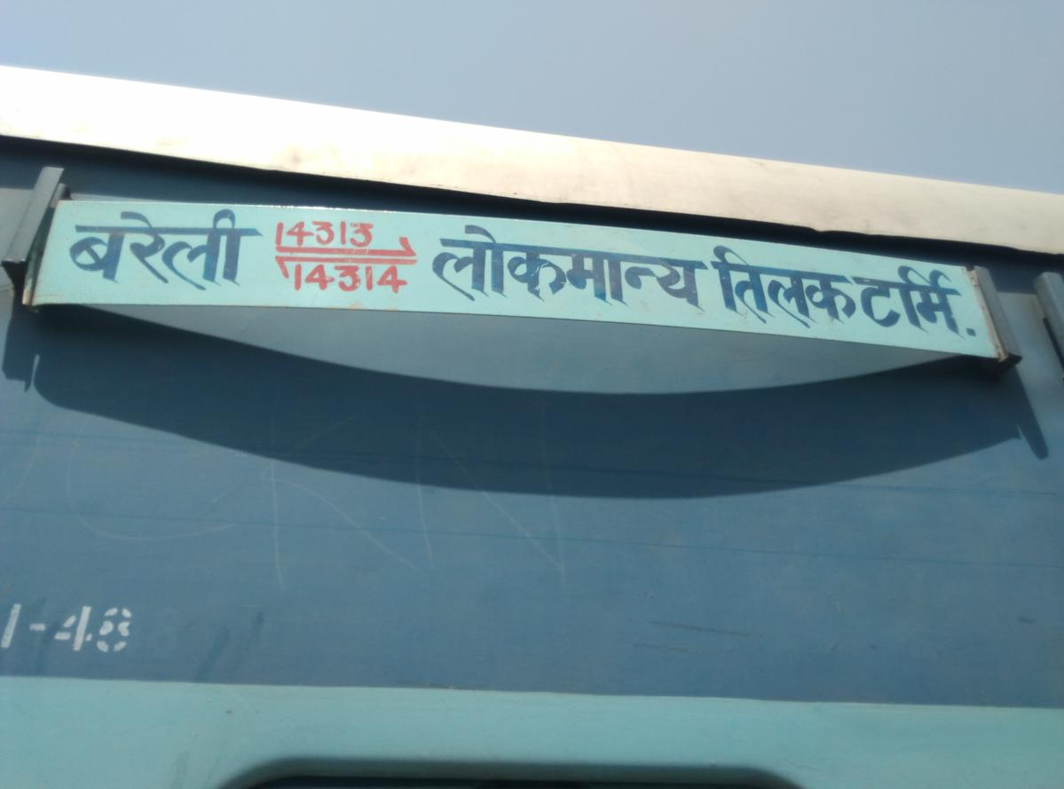 14314/Bareilly - Mumbai LTT Weekly Express - Bareilly to