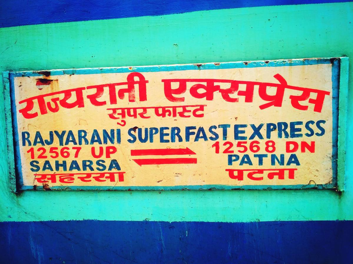 Patna - Saharsa Rajya Rani SF Express/12568 Time Table/Schedule: Patna to  Saharsa ECR/East Central Zone - Railway Enquiry